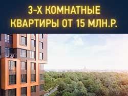 3-к квартиры от 15 млн рублей! ЖК «Огни» в Раменках Панорамные виды на МГУ
